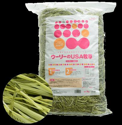 ウーリーUSA牧草(1番刈りチモシー)